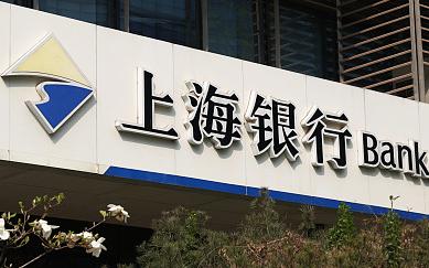 上海银行上半年业绩快报
