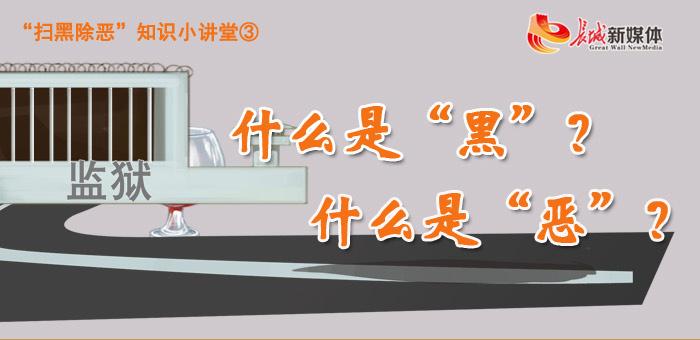"""【""""扫黑除恶""""知识小讲堂③】什么是""""黑""""?什么是""""恶""""?"""