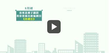 纪念改革开放40周年优秀剧目展演季启幕