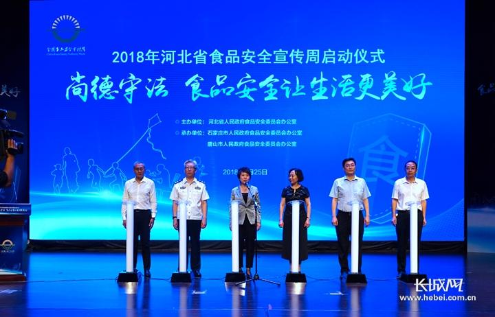 2018年河北省食品安全宣传周启动仪式在石家庄举行