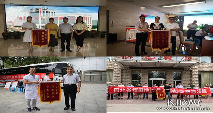 河北省省直机关无偿献血应急保障演练正式启动