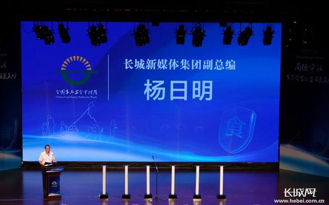 长城新媒体集团:充分发挥新媒体优势做好食品安全宣传工作