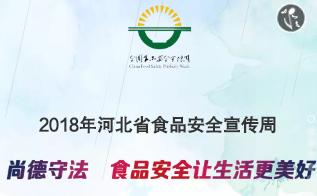 【H5】2018年河北省食品安全宣传周启动仪式隆重举行