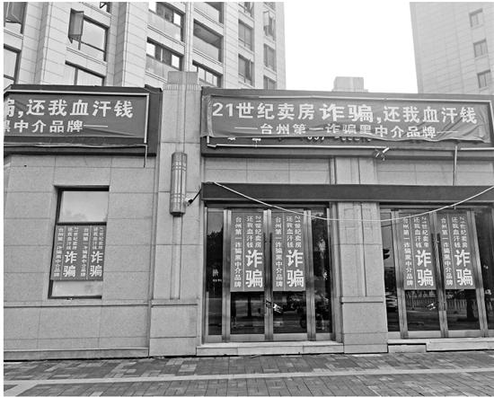 台州一21世纪不动产店老板跑路