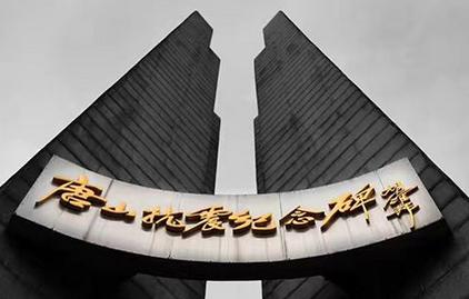 唐山市连续6年获评全国市县防震减灾工作综合考核先进单位