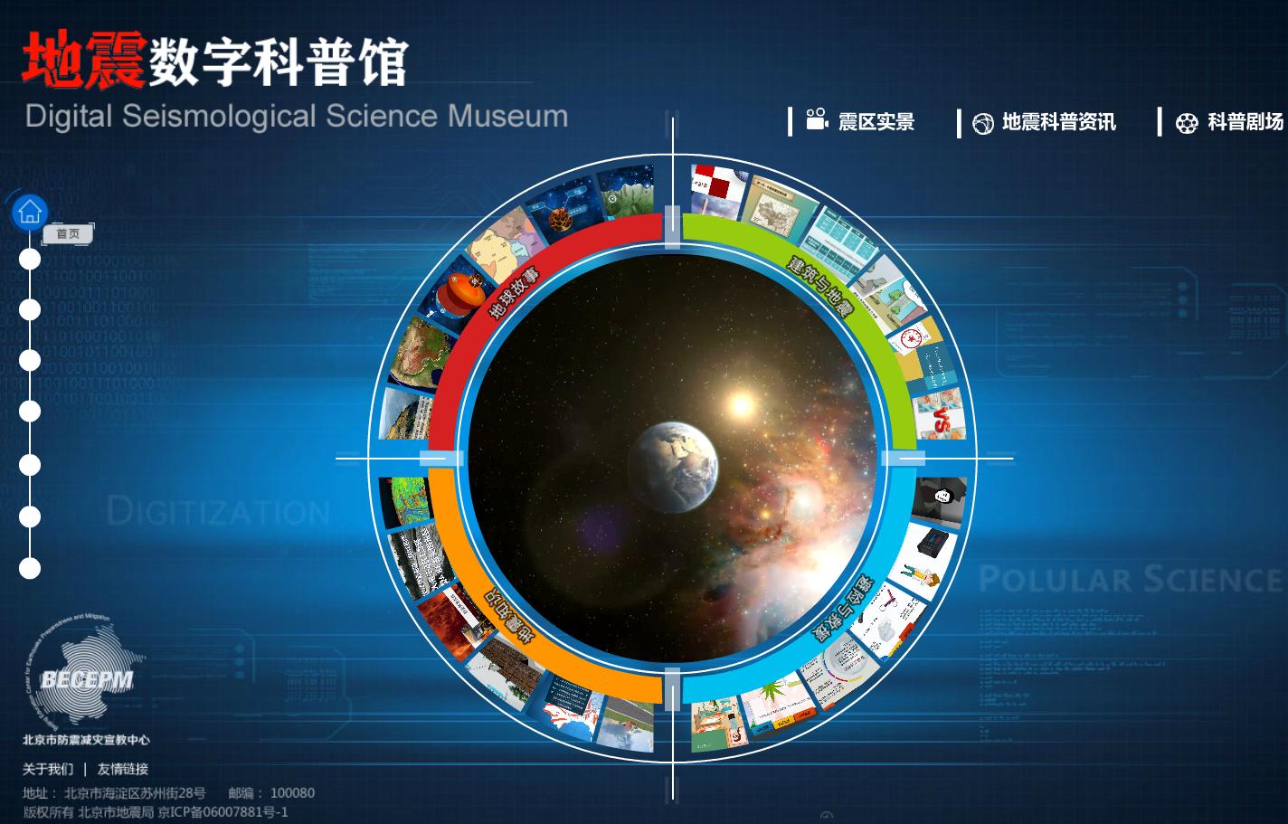 北京地震数字科普馆
