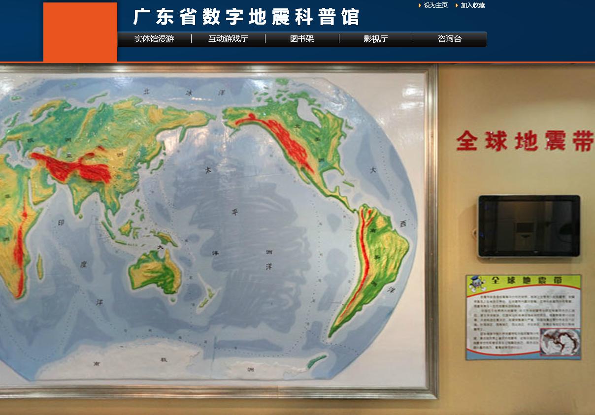 广东省数字地震科普馆
