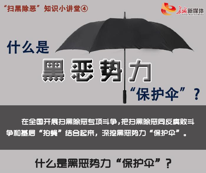 """【""""扫黑除恶""""知识小讲堂④】什么是黑恶势力""""保护伞""""?"""