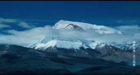 《藏西秘境 天上阿里》风光片
