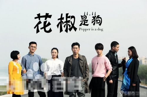 《花椒是狗》陈奕天终于 不再逗趣 演打戏都靠脸上演技?