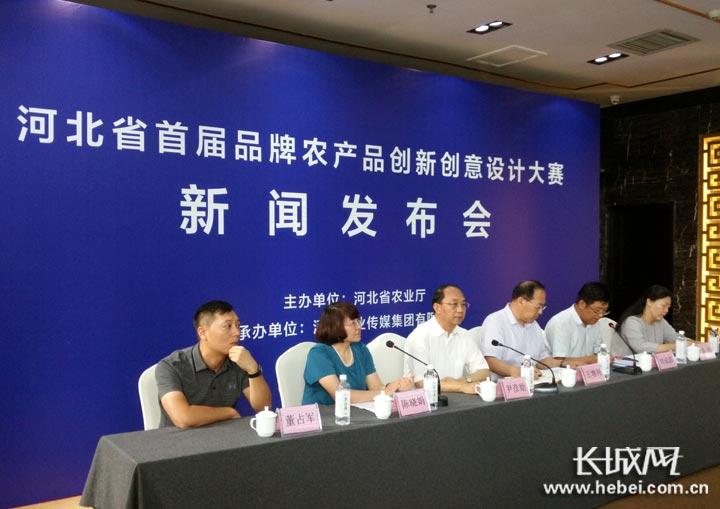 最高奖金3万元!河北省首届品牌农产品创新创意设计大赛启动图片