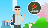 动画解读《退伍军人安置条例及办法》