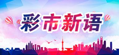 """彩市新语:数字说话!""""民生体彩""""是怎样炼成的"""