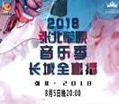 张北草原音乐季