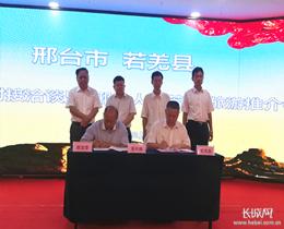 邢台市旅发委与新疆若羌县达成旅游合作协议