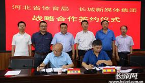长城新媒体与省体育局签署战略合作协议