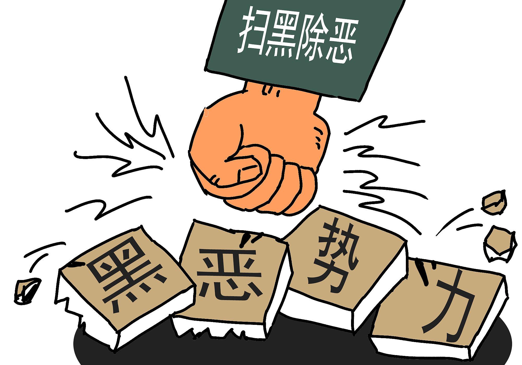 """【扫黑除恶中央督导在河北】邢台警方剑指黑恶严打""""套路贷"""""""