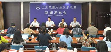 2018中国民营企业500强峰会将于8月底在沈阳举行