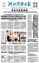 河北经济日报(2018.8.6)