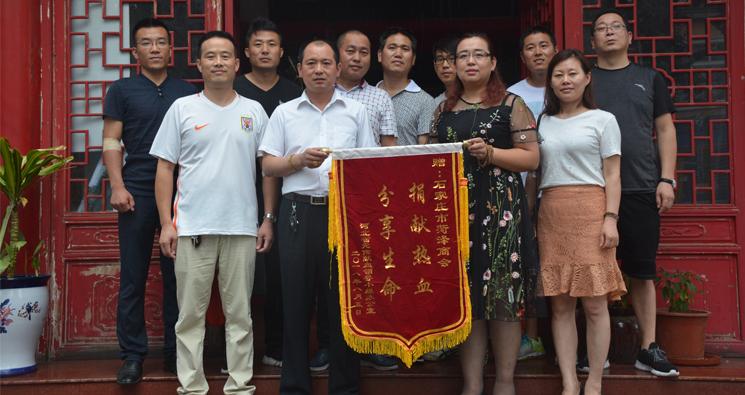 河北省山东商会菏泽分会组织发起无偿献血爱心活动