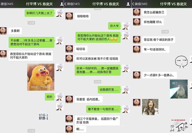 陈奕天VS付辛博微信互怼怎么回事 陈奕天付辛博经典对话太逗了