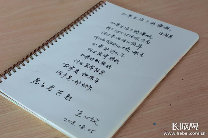 河北女孩王心仪:像百变马丁一样 开启自己新的故事