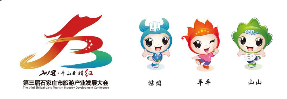 第三届石家庄市旅发大会将于10月在平山举办