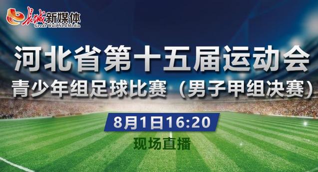 8月1日,邀您观看省运会青少年组足球比赛