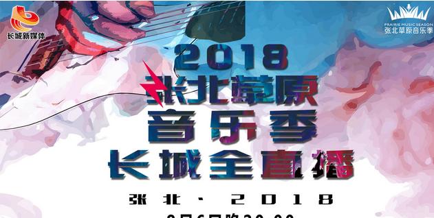 2018·张北草原音乐季 十年经典·华丽转型