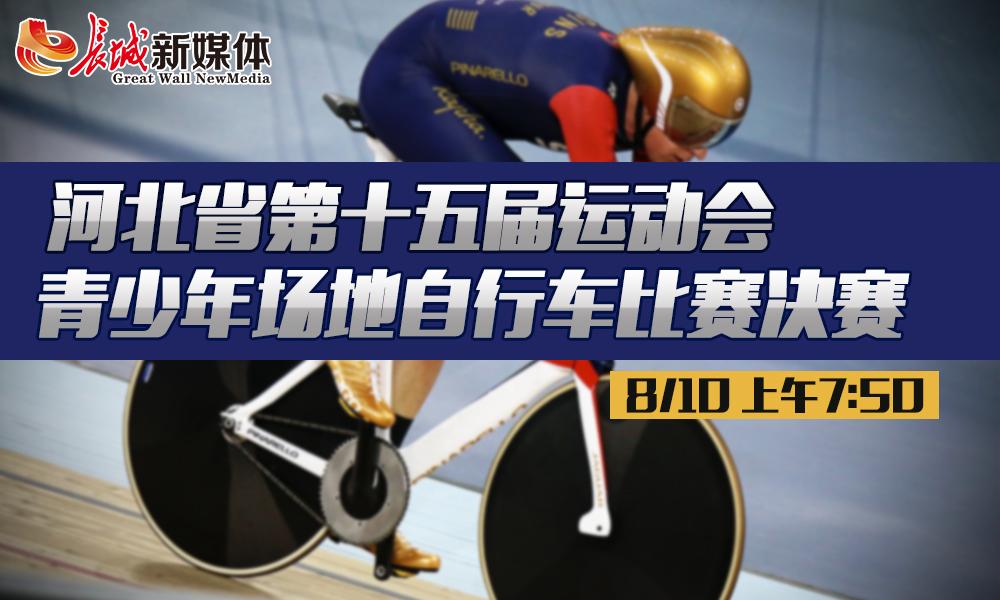 省运会场地自行车决赛10日开赛