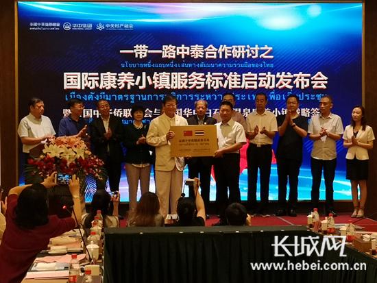涞源白石山温泉康养小镇成为泰国中华侨联康养基地
