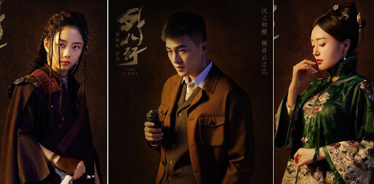 《外八行》首曝人物海报 电影级团队匠心绘制民国江湖图卷