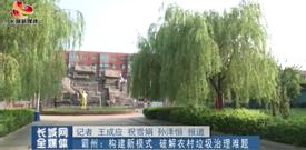 霸州:构建新模式 破解农村垃圾治理难题