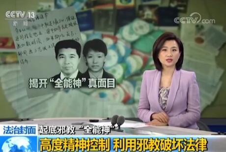 """央視:揭開""""全能神""""真面目"""