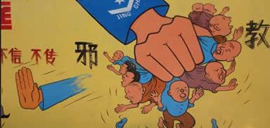 严惩邪教犯罪 维护社会安宁