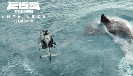 中美合拍大片《巨齿鲨》成绩亮眼!