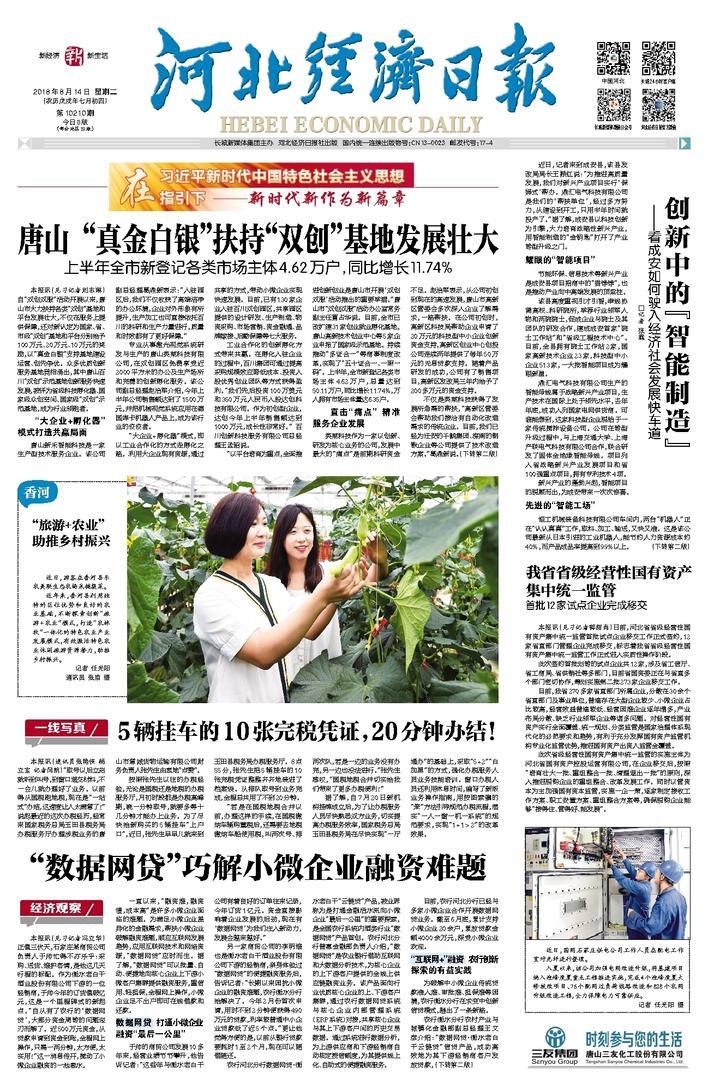 河北经济日报头版8.14