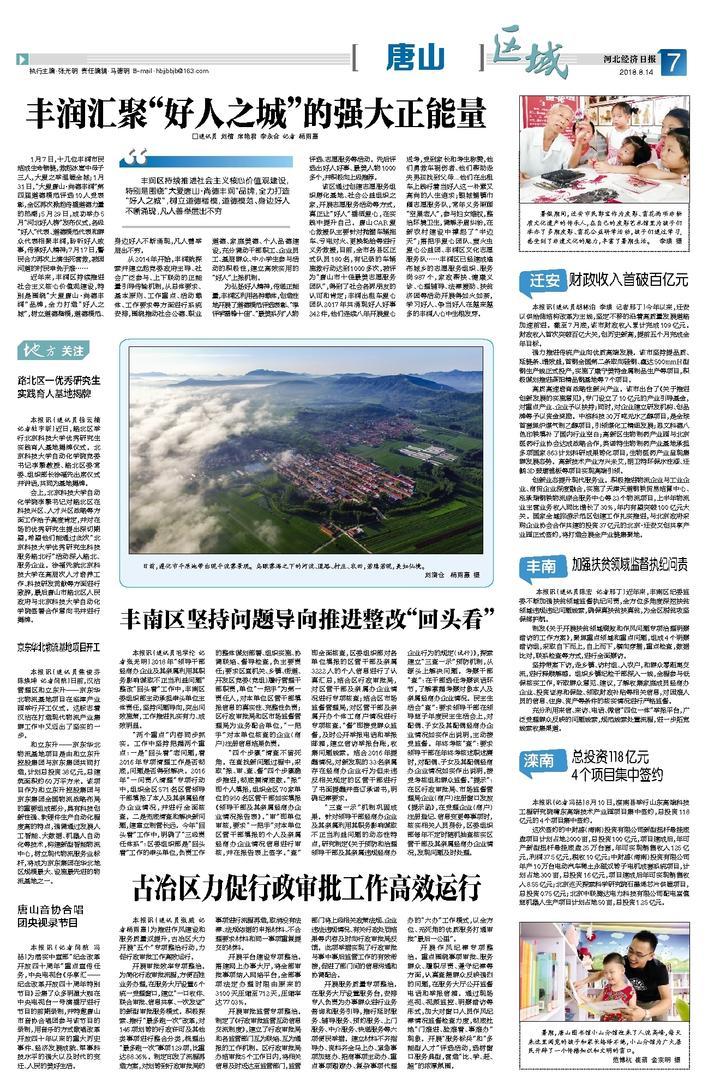 河北经济日报区域版8.14