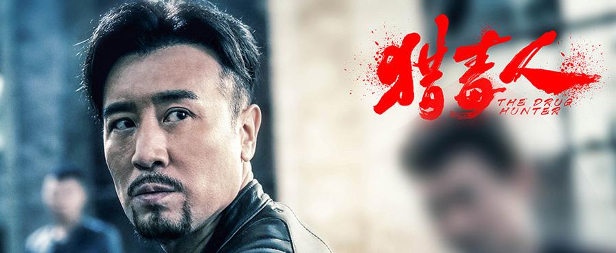 英雄再现 《猎毒人》今晚十点登陆浙江卫视