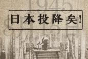 日本宣布投降73周年