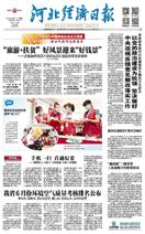 河北经济日报(2018.8.15)