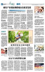 河北经济日报廊坊区域版2018.8.15