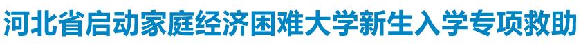 河北省启动家庭经济困难大学新生入学专项救助