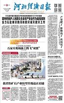 河北经济日报(2018.8.16)