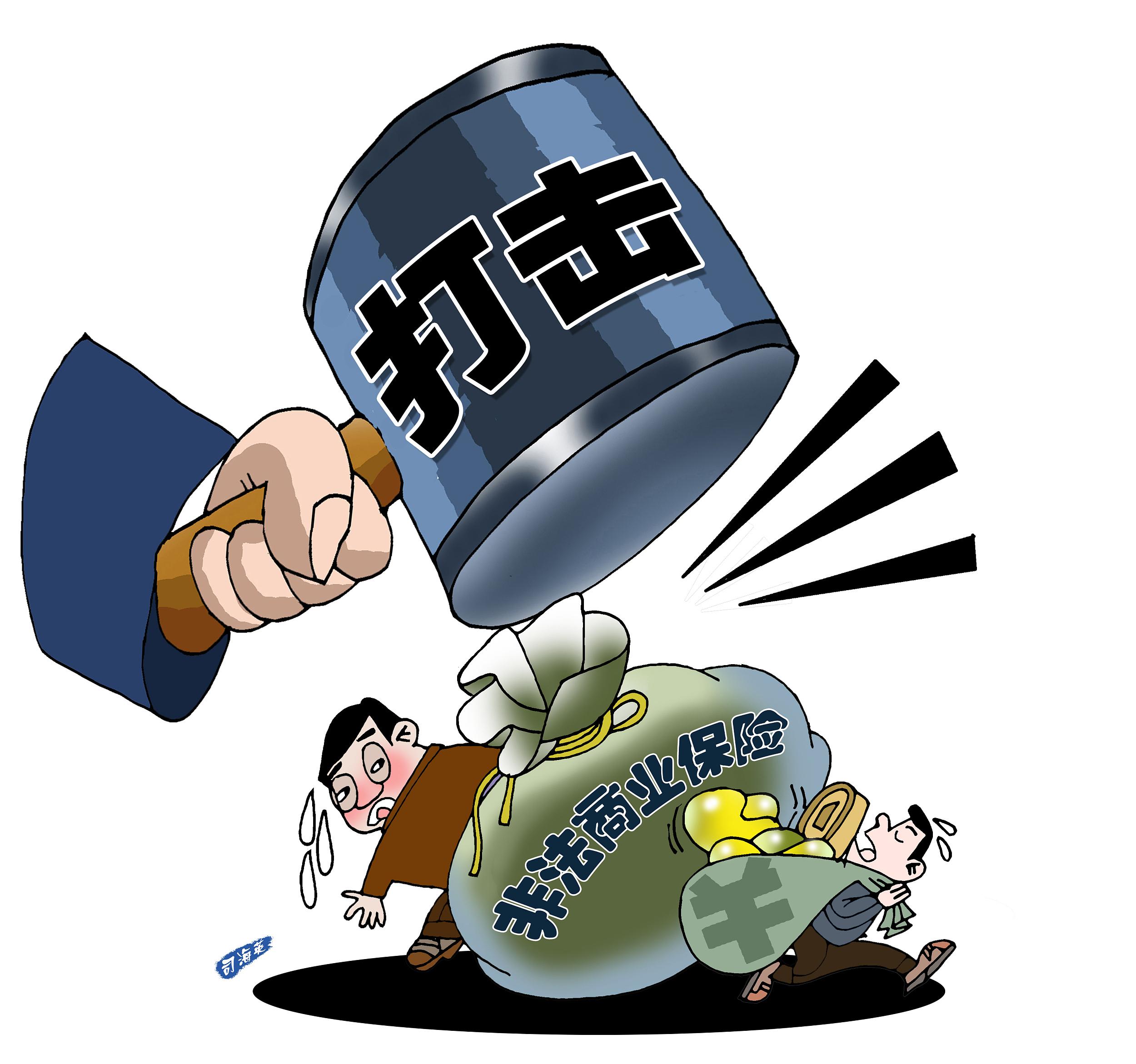 银保监会专项排查非法商业保险