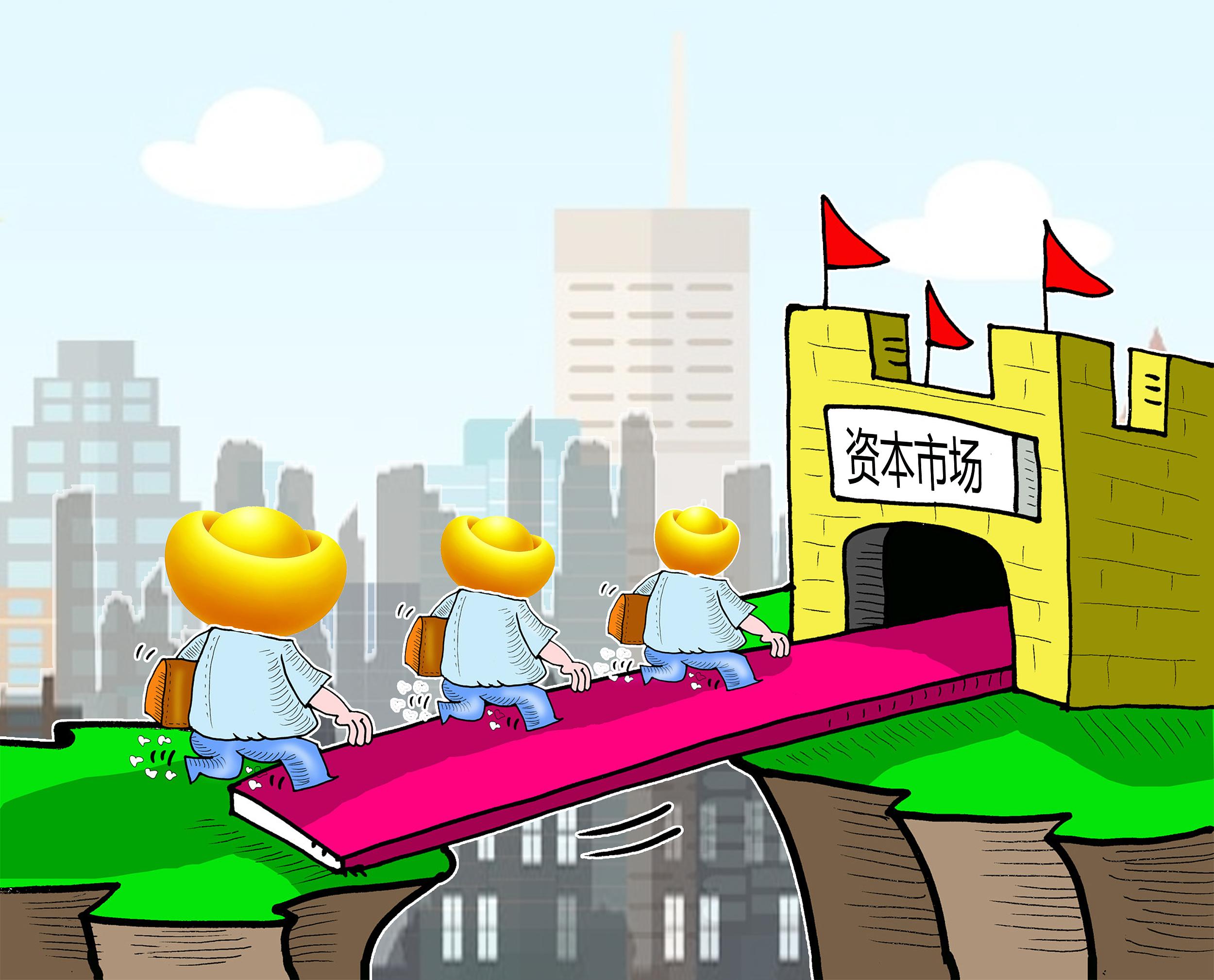 沪伦通年内开通 中国加快资本市场开放节奏幅度