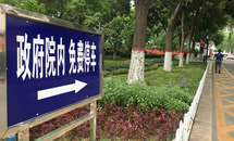 河北正定县政府医院免费对外停车