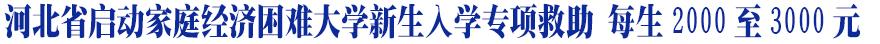 河北省启动家庭经济困难大学新生入学专项救助 每生2000至3000元