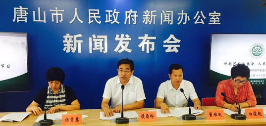 唐山市召开第十一届中国评剧艺术节新闻发布会