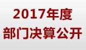 河北省人大常委会办公厅2017年度部门决算公开